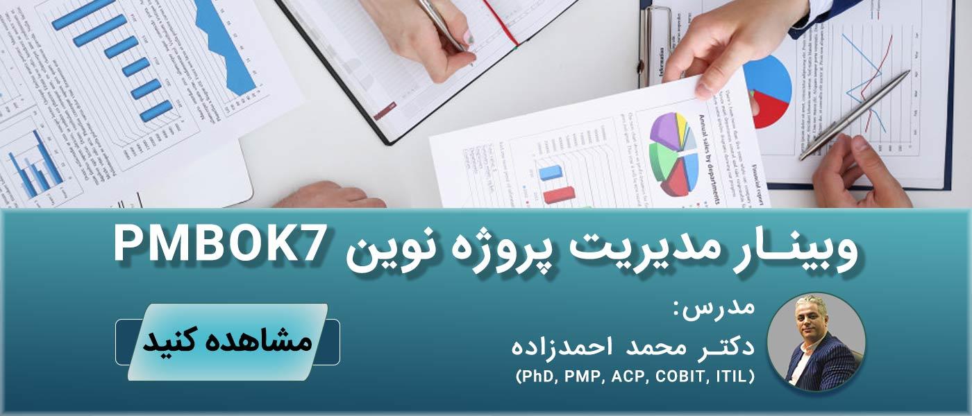 PMBOK7-Webinar-Slider