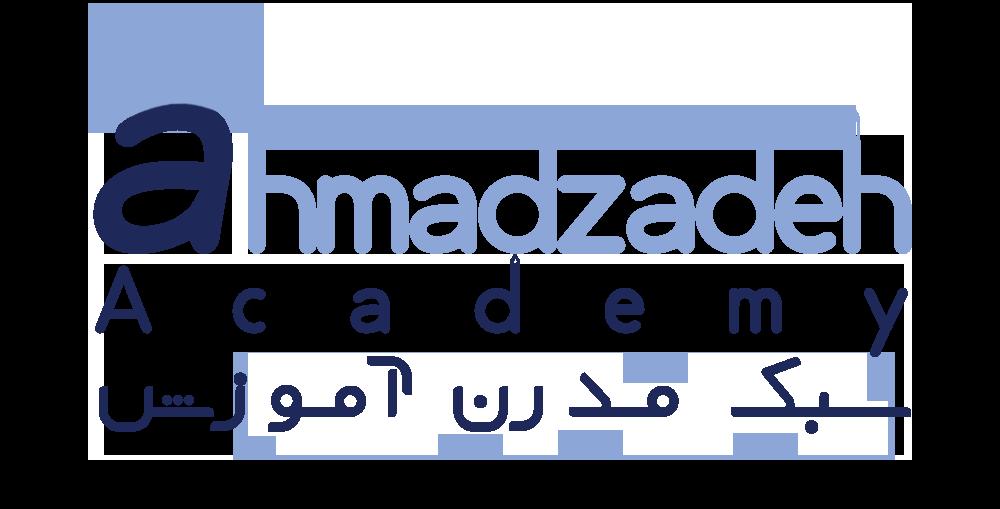 آکادمی دکتر احمدزاده