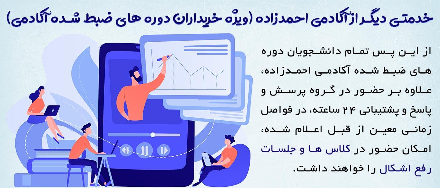 خدمات مشاوره آکادمی احمدزاده