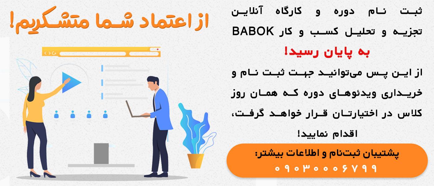BABOK-Videos-Slider