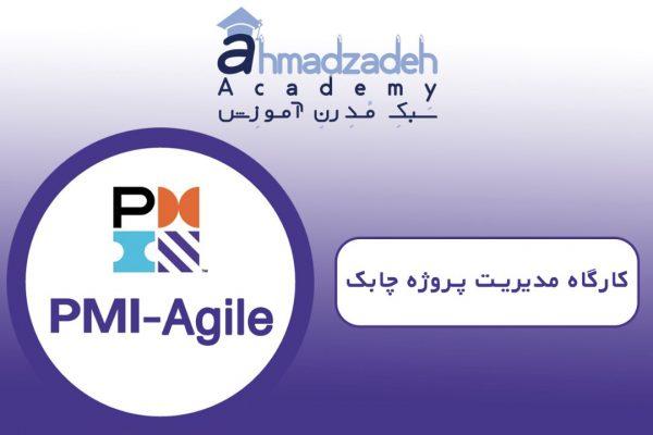 دوره پیشرفته مدیریت پروژه چابک و آمادگی آزمون ACP