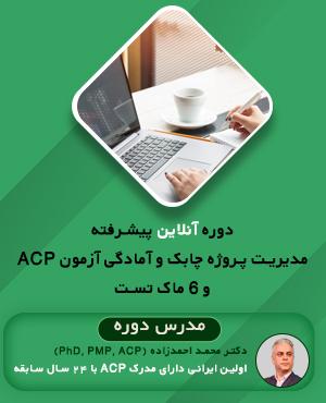 دوره آنلاین پیشرفته مدیریت پروژه چابک و آمادگی آزمون ACP