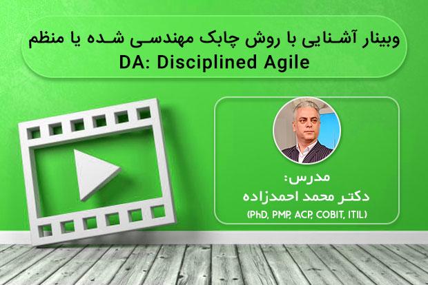 آشنایی با روش چابک مهندسی شده یا منظم (DA: Disciplined Agile)