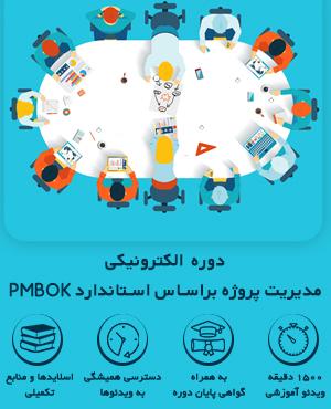 مدیریت پروژه pmbok