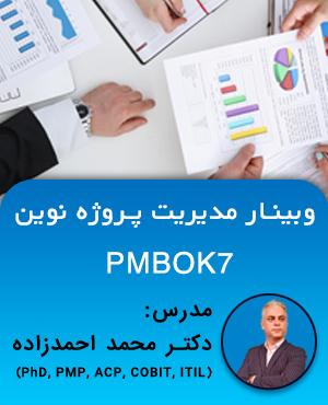 وبینار مدیریت پروژه نوین PMBOK 7