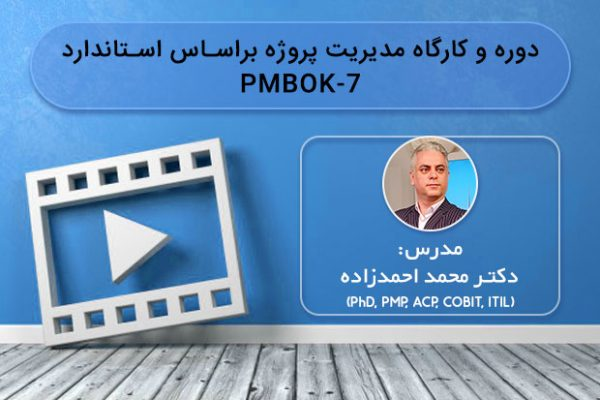دوره ضبط شده مدیریت پروژه PMBOK 7