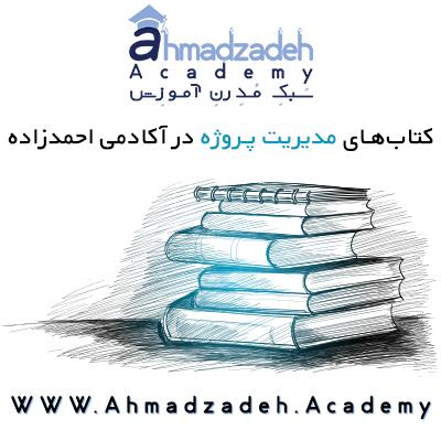 کتاب های مدیریت پروژه