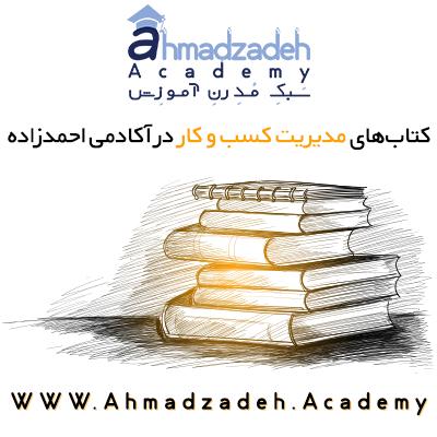 کتاب های مدیریت کسب و کار