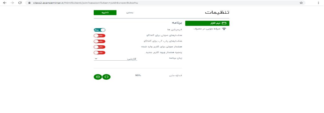 تصویر 25- تنظیمات شخصی در محیط کلاس آنلاین