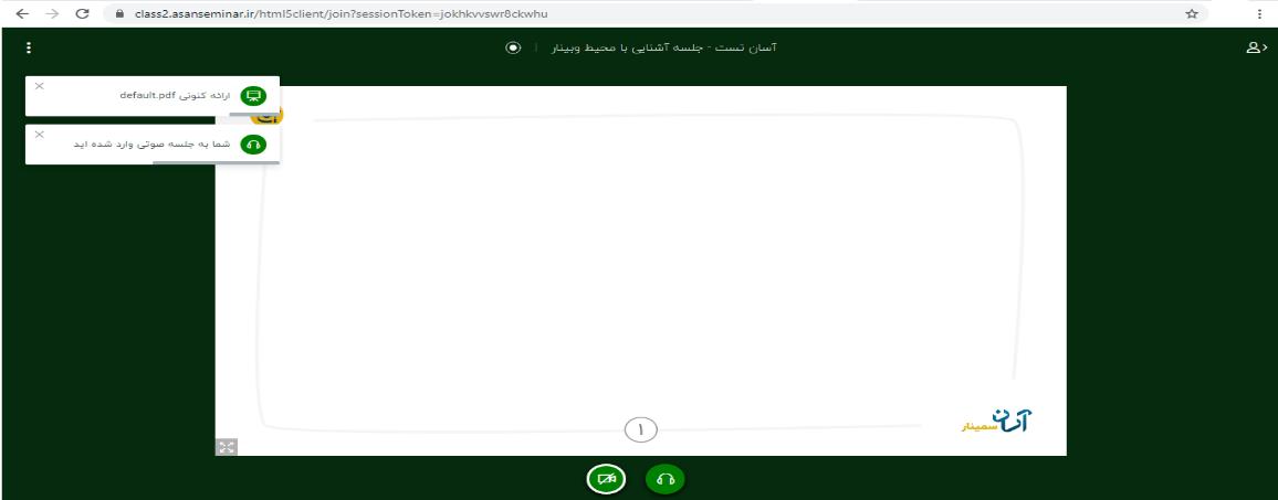 تصویر 7 - محیط کلاس آنلاین پس از ورود