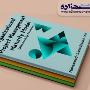 کتاب مدل بلوغ مدیریت پروژه سازمانی OPM3