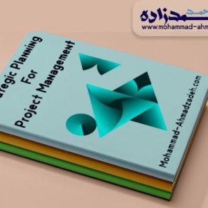 کتاب برنامه ریزی استراتژیک برای مدیریت پروژه با استفاده از مدیریت پروژه